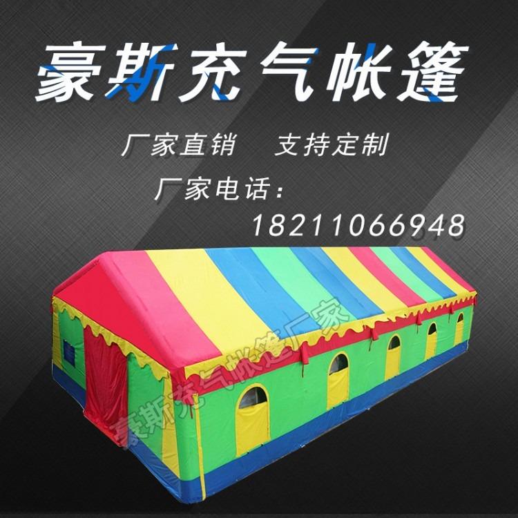 北京豪斯充气帐篷 红白喜事充气帐篷 户外婚宴充气帐篷 充气灵棚 帐篷厂家 价格批发