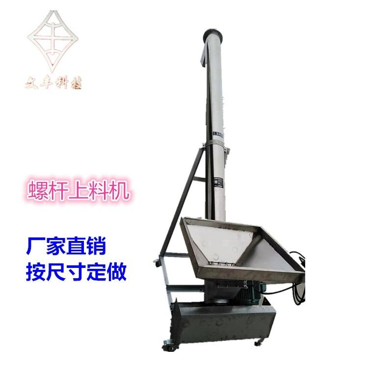 广东螺杆上料机直销 佛山螺杆上料机生产基地  柳州螺旋上料机