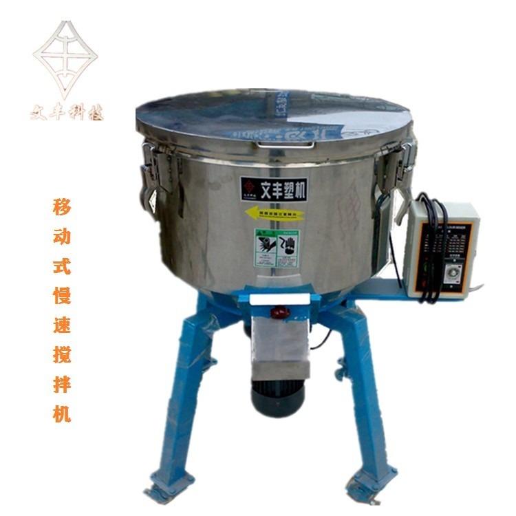 云南搅拌机哪里买 广西塑料加工机械 湖南颗粒粉料不锈钢拌料机