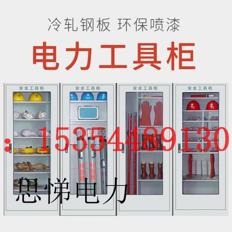 电力工具柜定制 配电室工具安全工具柜 电力安全工具柜厂家