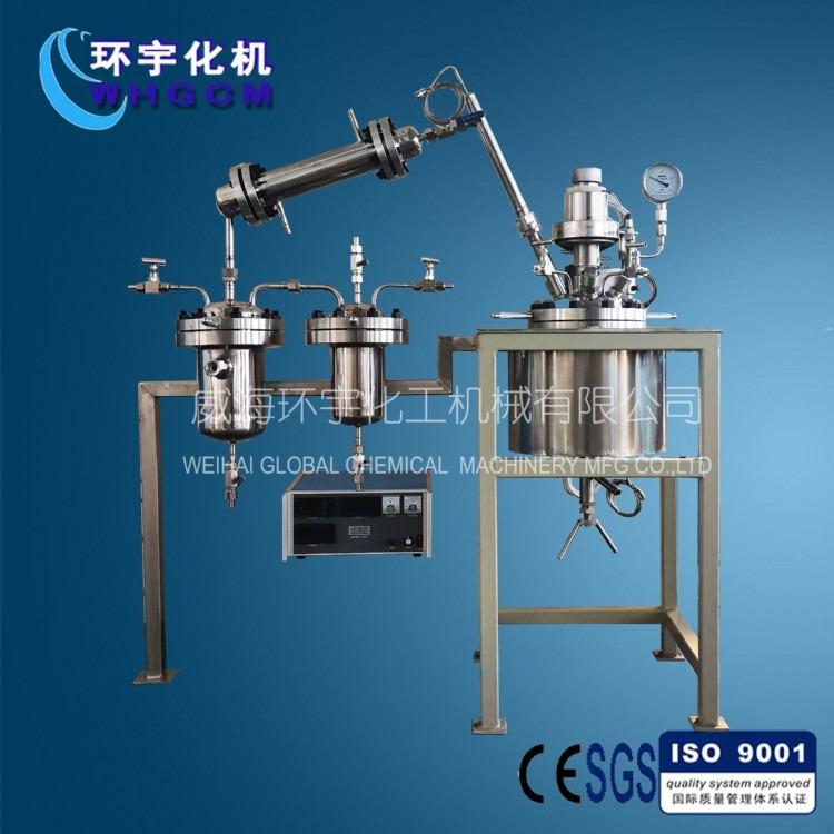 GSH-5L磁力真空蒸馏反应釜 高温电加热反应釜