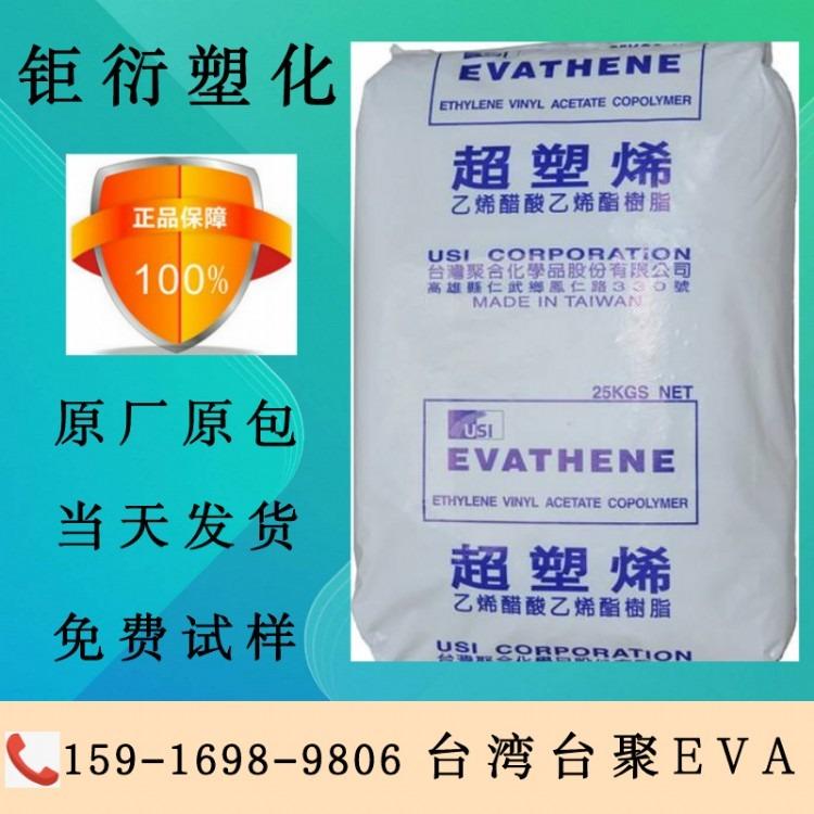 乙烯-醋酸乙烯-台聚超塑烯EVA
