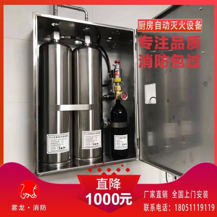 黑龙江省厨房自动灭火无毒、无色、无味药剂 厨房灭火系统
