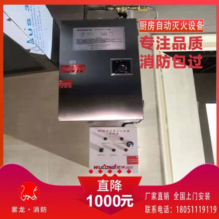 广东省厨房灶台灭火厂家直销江苏雾龙厨房自动灭火设备
