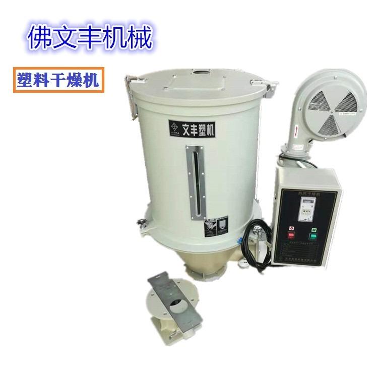 注塑烘干料斗 PP PE PVS ABS热风烘干机 50KG热风烘料机厂家