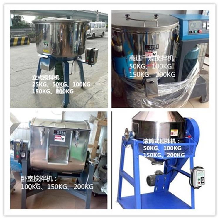 双层高速搅拌机  100kg烘干拌料机  批发搅拌烘干机 佛山塑料机械