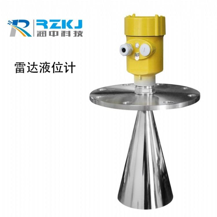 杆式雷达液位计 导播雷达液位计 国产雷达液位计 品牌润中仪表RZRD1000A