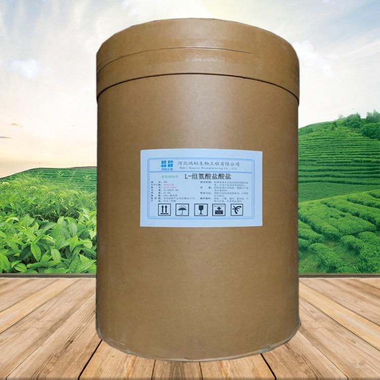 食品级优质组氨酸盐酸盐价格 现货组氨酸盐酸盐批发