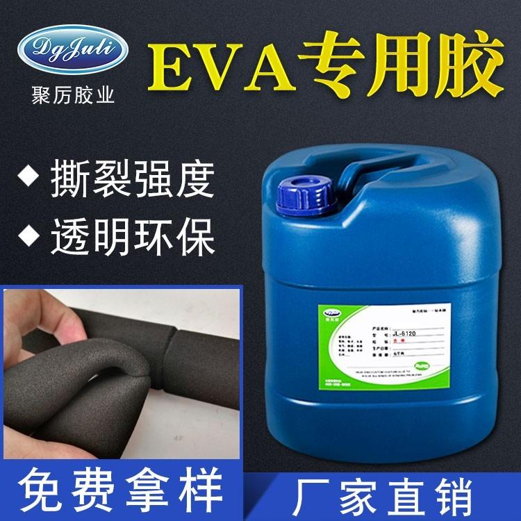 EVA专用胶水 EVA与金属材质强力粘接 聚力牌胶水