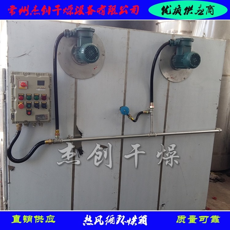 脚板苕专用干燥机 热风循环烘箱 脚板苕热风干燥机 CT-C系列热风烘箱