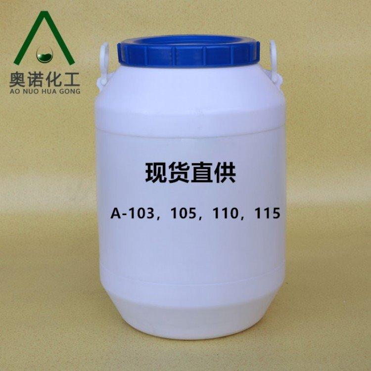 油酸聚氧乙烯酯 A-103 OEO-103 纺织抗静电 皮革柔软油墨乳化 A103