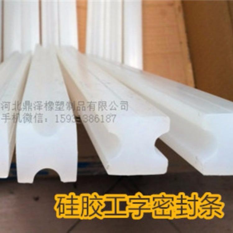厂家 密封胶条  硅橡胶工字密封条  氟橡胶密封条 各种密封条定制    PVC密封条 三元乙丙密封条