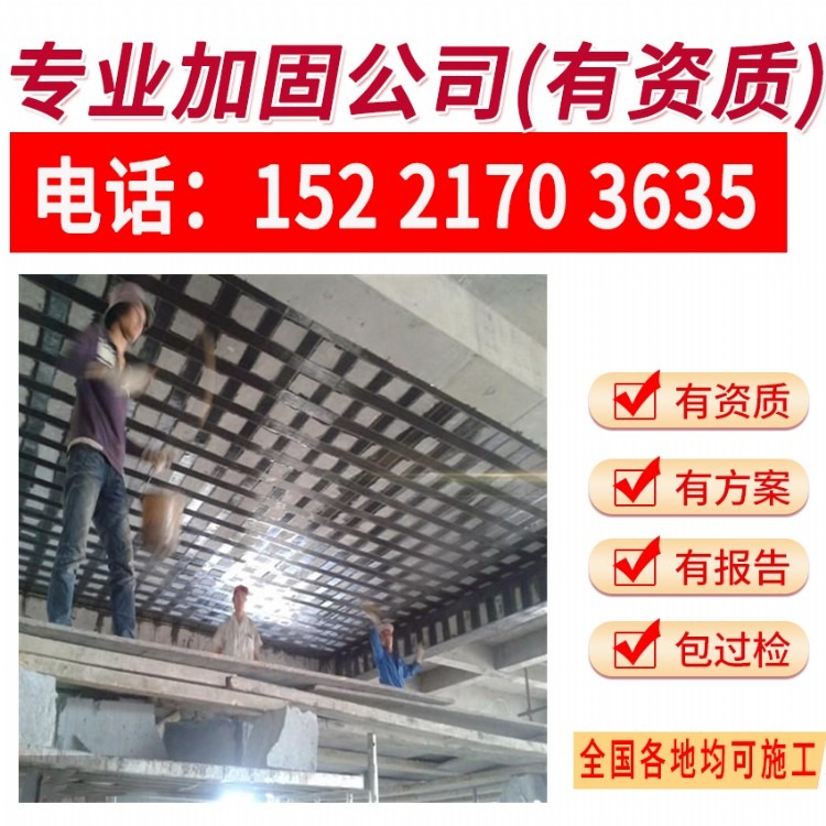 湖北武汉加固公司-湖北武汉专业碳纤维加固公司