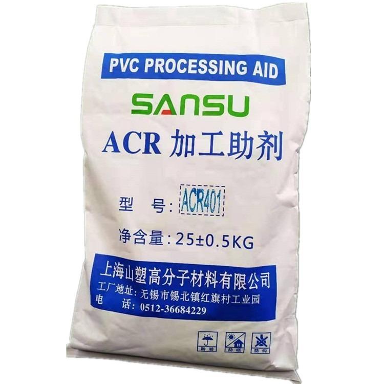 加工助剂ACR401-PVC发泡改性剂ACR401-促进塑化改性剂ACR401