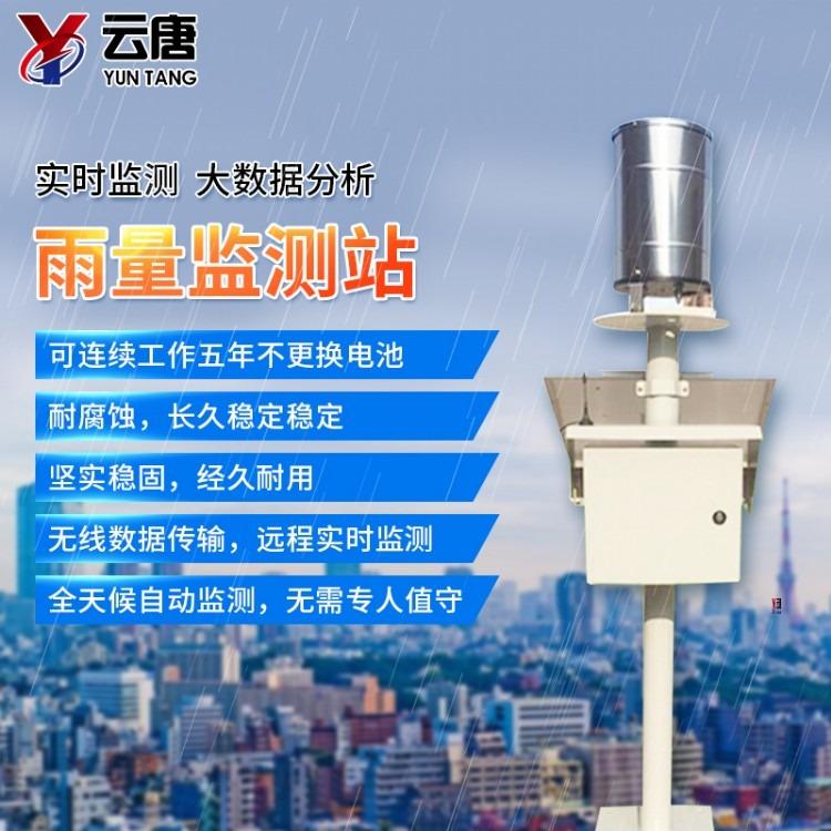 云唐雨量实时监测系统 YT-YLJC雨量实时监测系统  雨量实时监测系统