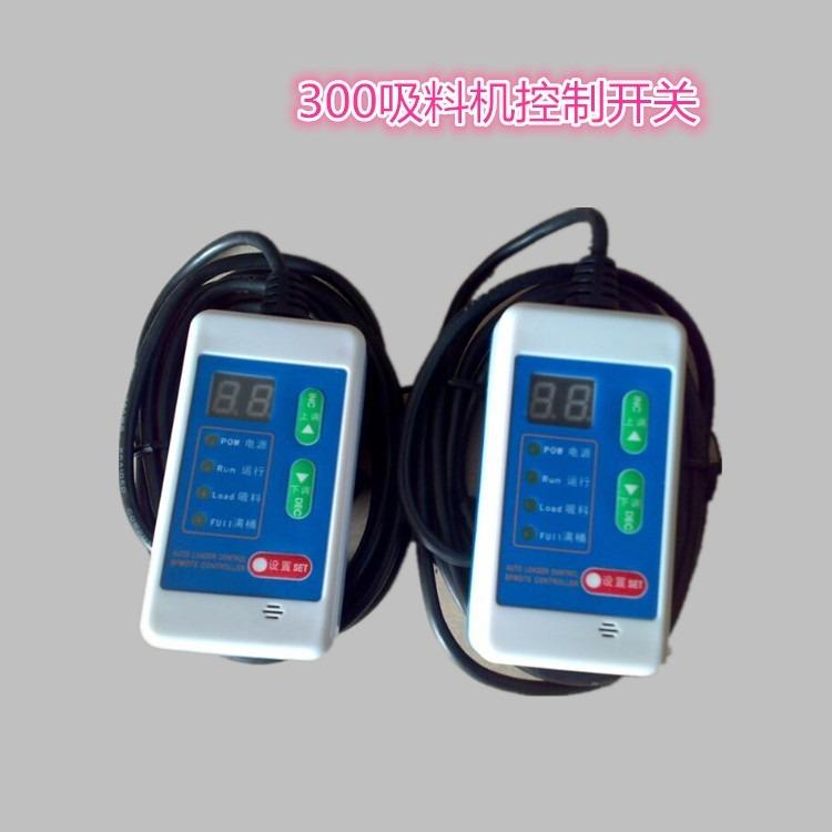 吸料机电路板 300G上料机电路板 控制器 自动吸料机电脑版 吸料机