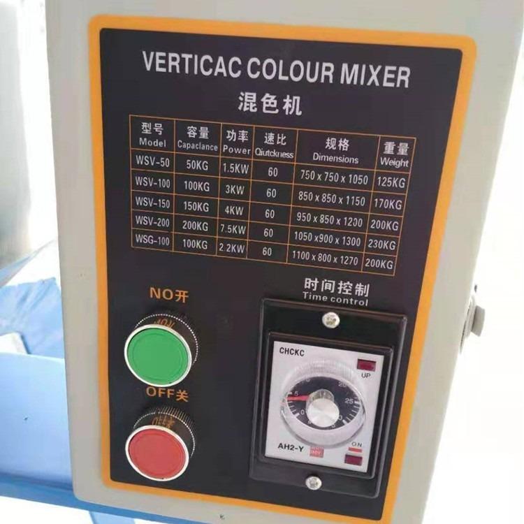50公斤塑料混色机 供应广东 四川 山东 清远慢速搅拌机 混料机厂