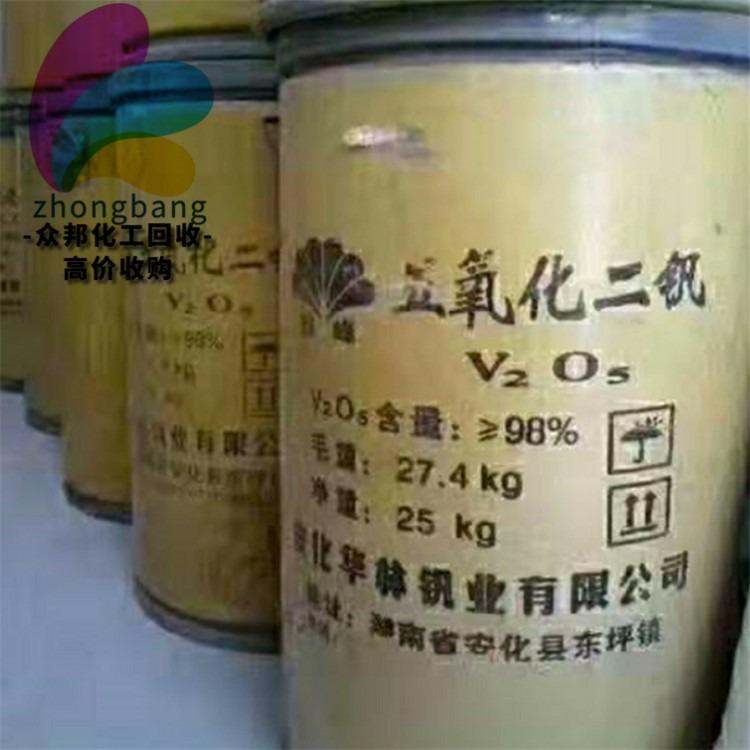 众邦化工回收五氧化二钒    高价回收五氧化二钒    回收五氧化二钒公司