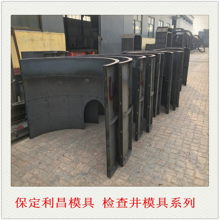 利昌模具厂家供应水泥井模具 水泥检查井模具 检查井模具