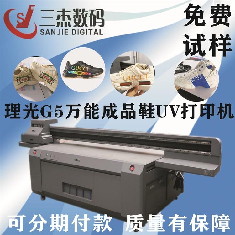 3d鞋子打印机 成品鞋uv打印机 鞋材数码打印机 理光g6高喷打印机厂商