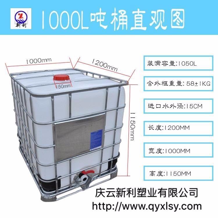 供应塑料桶吨桶,1000升塑料桶,铁架塑料吨桶,塑料桶厂家