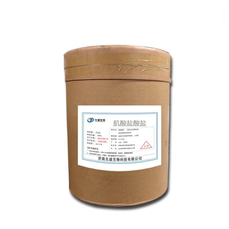 肌酸盐酸盐厂家供应食品级肌酸盐酸盐生产厂家