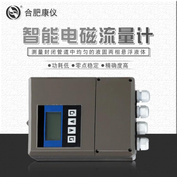 康仪测控 插入式电磁流量计 电磁流量计知名厂家 分体式电磁流量计型号 高精确度测量