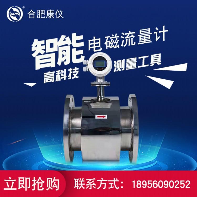 康仪测控 电磁供电流量计 电磁流量计厂家 合肥电磁流量计厂家 厂家热销