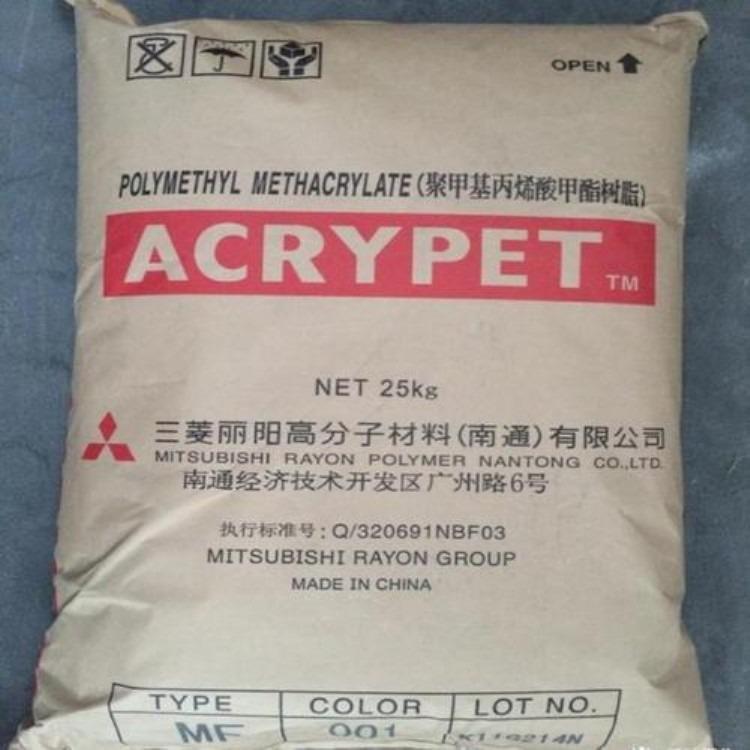 专业供应 PMMA/南通三菱丽阳/MF001 透明级 高流动  塑胶原料