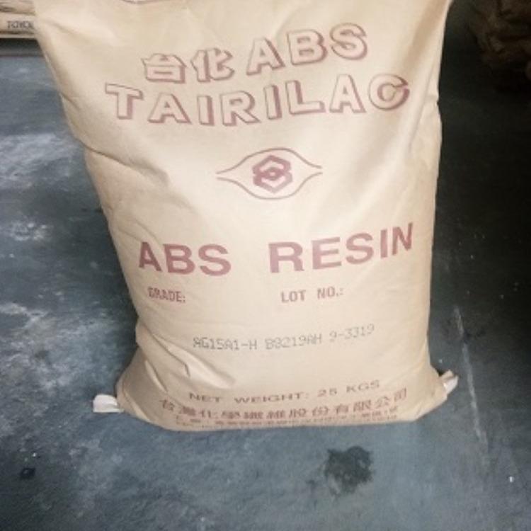 供应耐高温 高抗冲 增韧级 ABS 台湾化纤 AG10NP 塑胶原料
