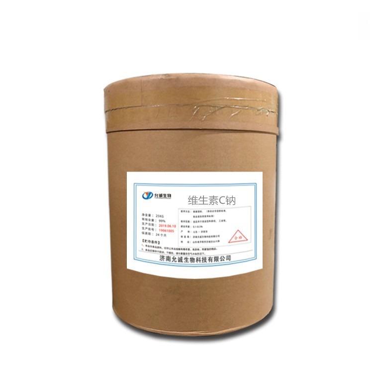 维生素C钠厂家供应食品级维生素C钠生产厂家