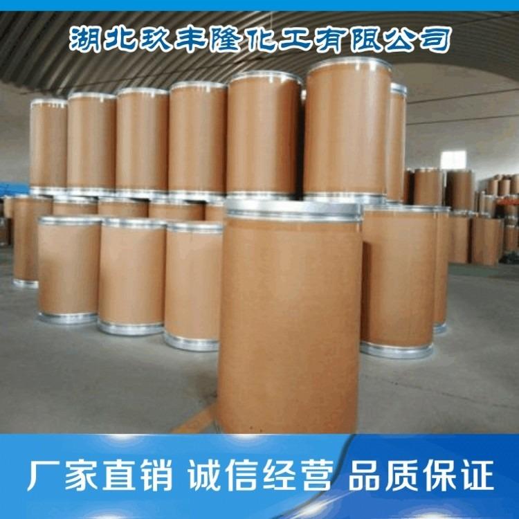 盐酸鸟嘌呤优质现货   盐酸鸟嘌呤生产厂家  鸟嘌呤盐酸盐