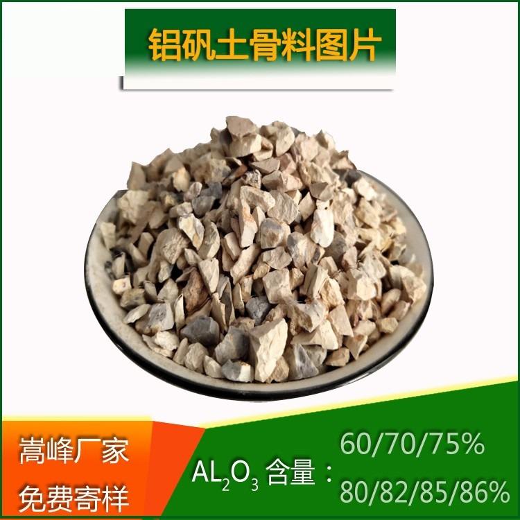 求购 煅烧铝矾土熟料 骨料 高铝骨料 厂家现货价格