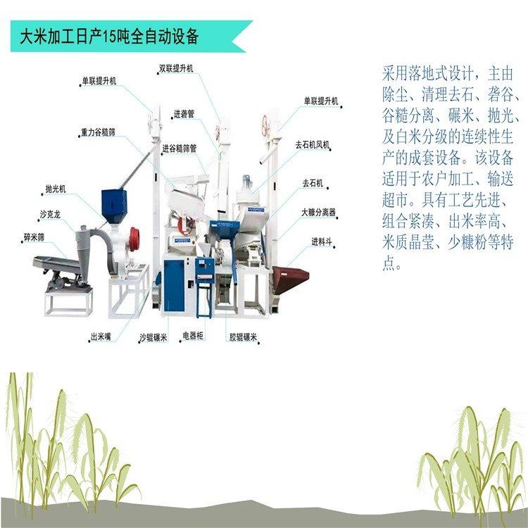 供应大型 水稻加工设备组合碾米机小型碾米机 大米生产线设备欢迎定购