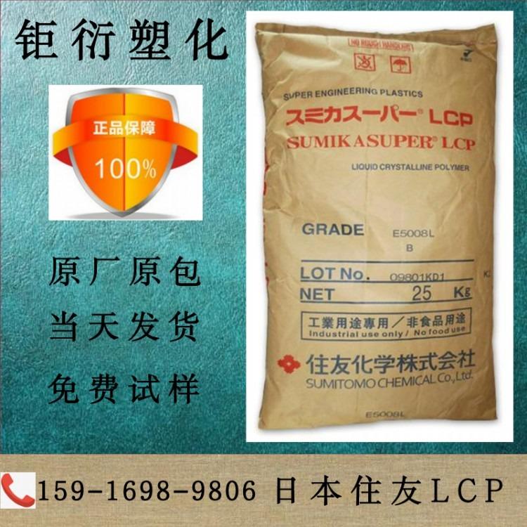 LCP日本住友SZ6506HF-B 液晶聚合物