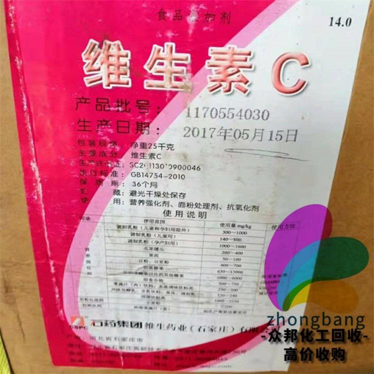 众邦化工回收维生素b12   高价回收维生素 b12厂家   上门回收维生素B12