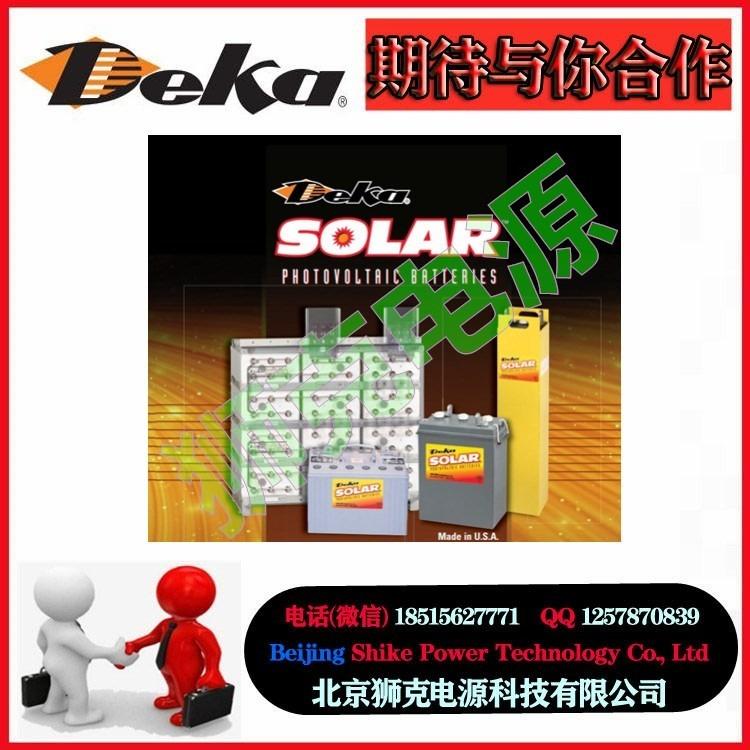 首页 -- 德克DEKA蓄电池-官网