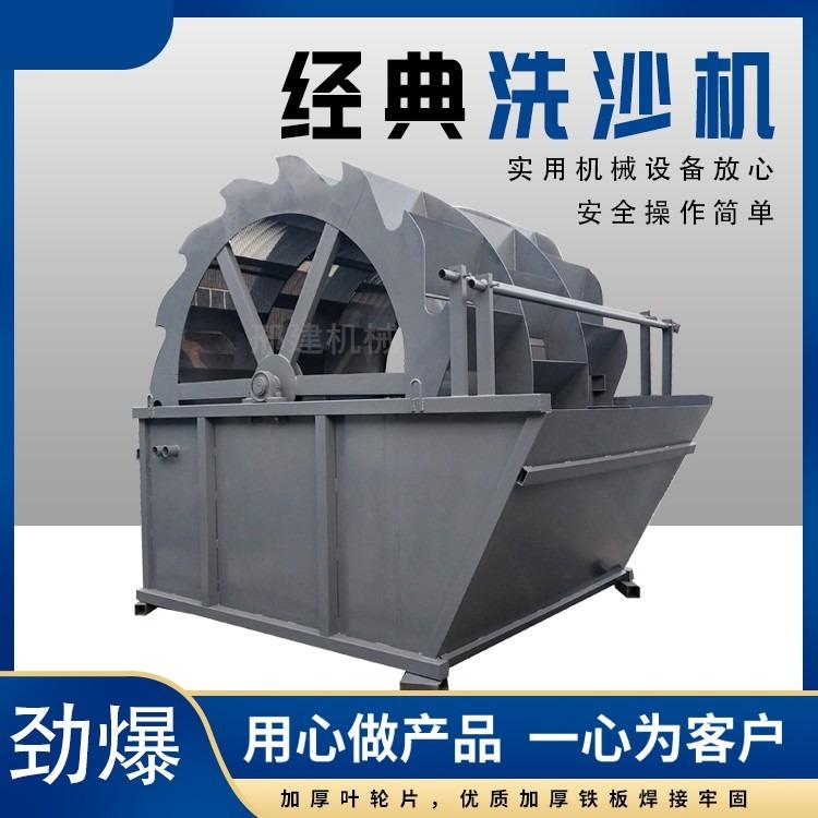 河沙洗沙回收一体机 三槽斗轮式洗砂机 全自动矿山沙场设备
