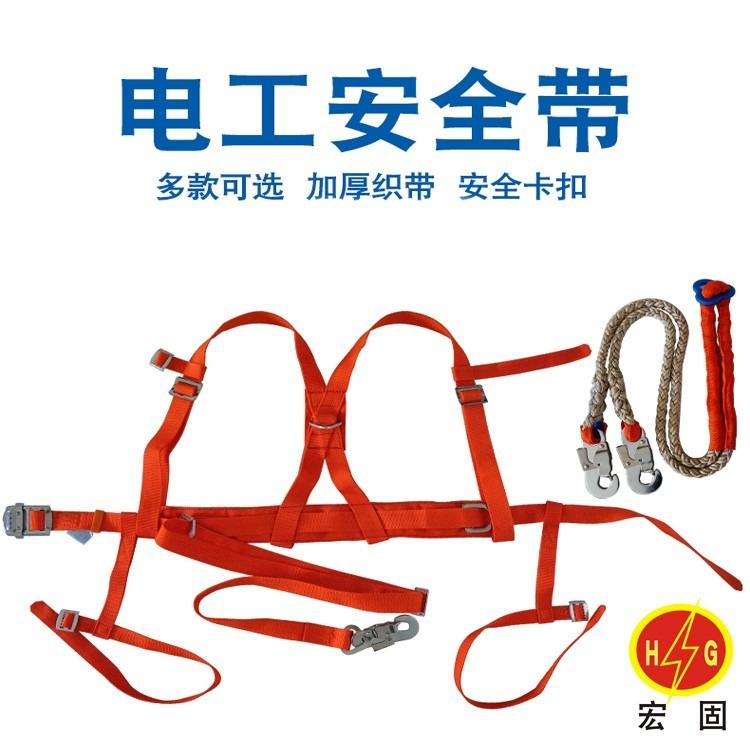 宏固电气五点全身式安全带HG-AQD电力安全双保险安全带 电工安全带