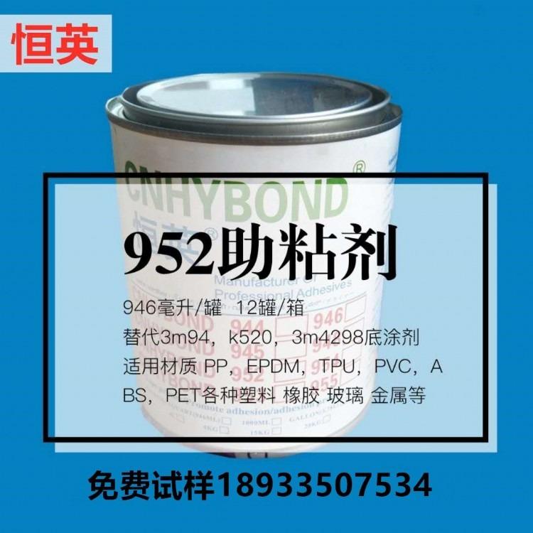 恒英CNHYBOND-952胶带底涂剂助粘剂