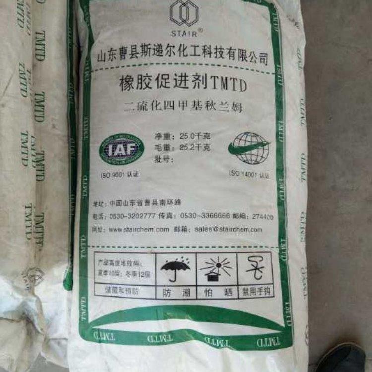 回收橡胶硫化促进剂TMTD厂家 高价回收库存硫化促进剂TMTD 全国上门收购