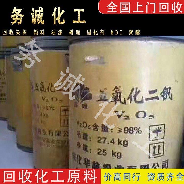 回收五氧化二钒厂家 五氧化二钒回收报价 五氧化二钒高价回收