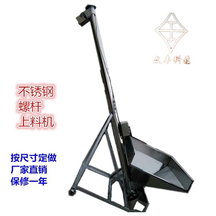 上料机 螺杆上料 3米 5米螺旋自动上料机  绞龙式自动上料机
