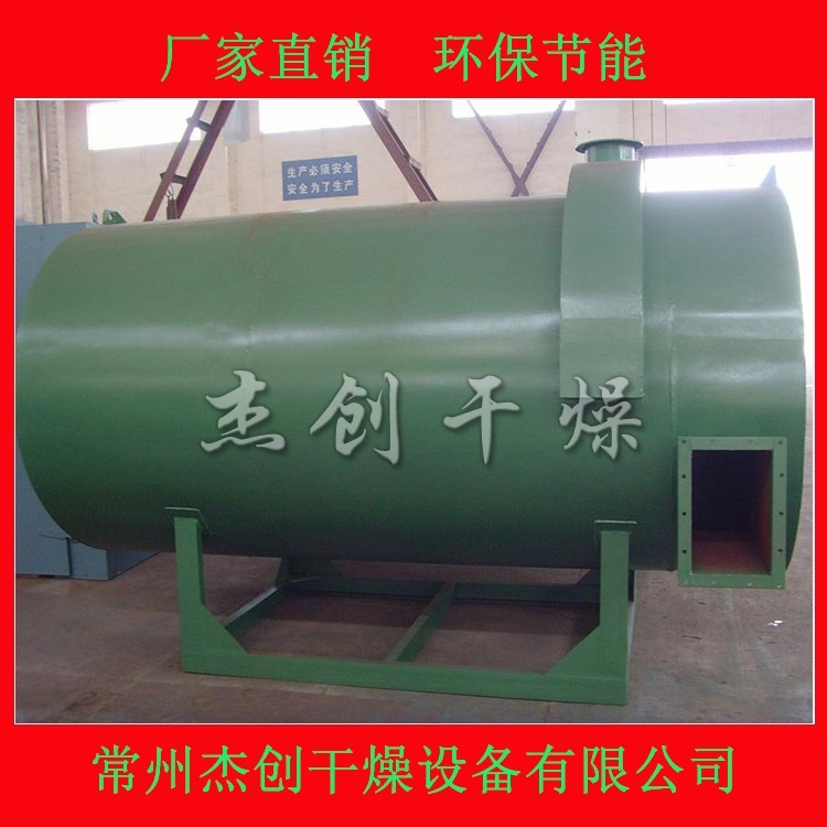 杰创优质供应干燥机配套热源设备间接式热风炉 天然气热风炉