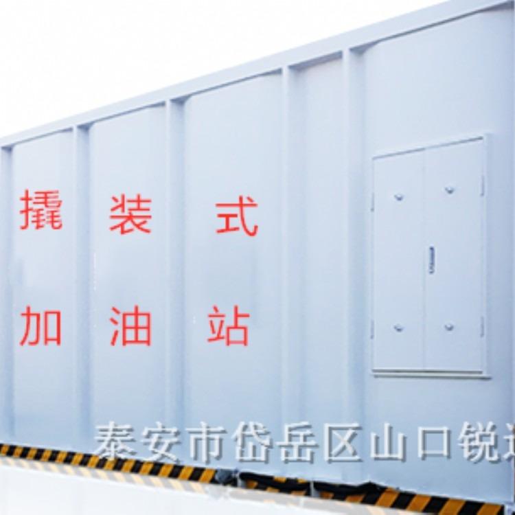 撬装式加油站 阻隔装置撬装式加油装置