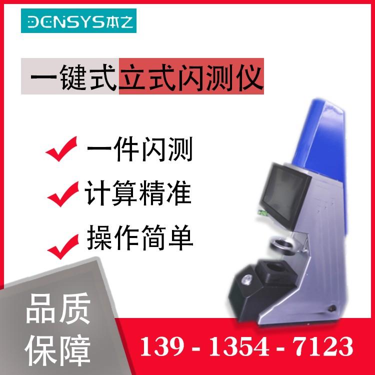 吴江亿丰 闪测仪 立式闪测仪价格 闪测仪 计算精准 稳定可靠