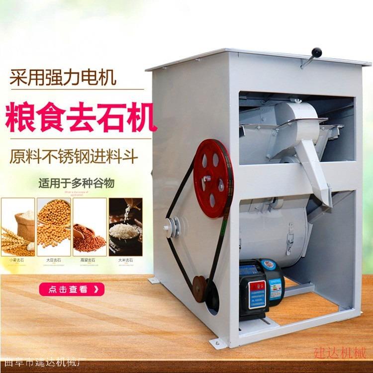 去杂除尘去石机 沈阳 小型粮食清杂机 稻谷清杂机图片