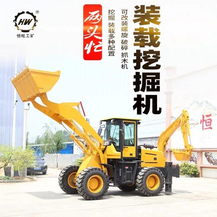 前铲后挖两头忙 挖掘装载机 铲车挖机一体机 装载挖掘机装载机
