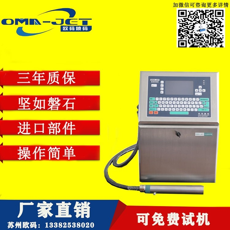 条形码喷码机实时通讯UV喷码机通信协议变动信息数据喷字机