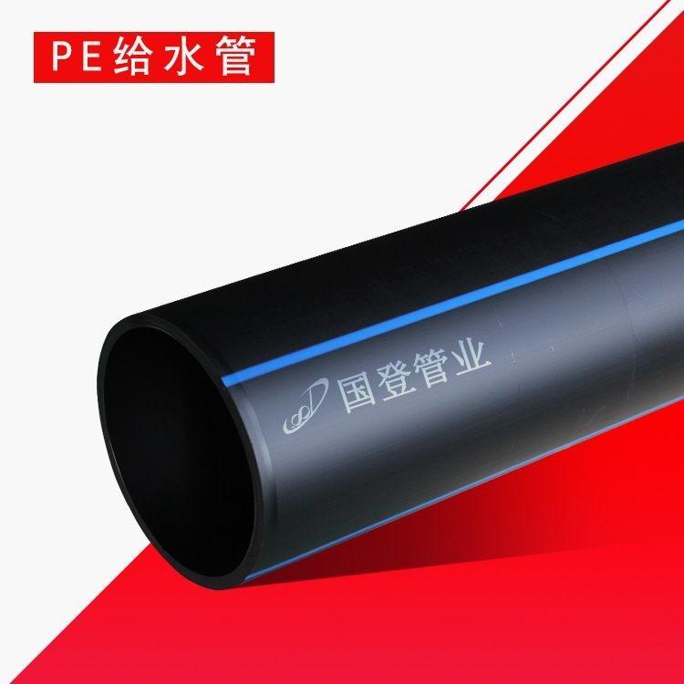 安徽厂家国登管业pe给水管黑色穿线管 pe市政管道 自来水管便宜价格 PE给水管